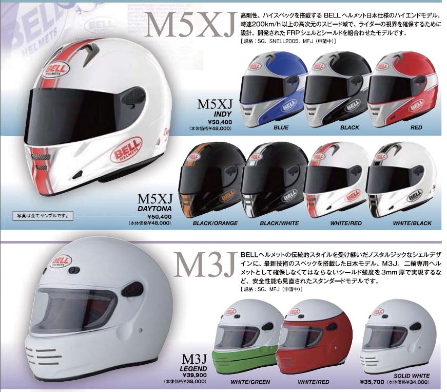 on sale 1fdae 6bdf9 BELLヘルメット,,, M3J, M5XJ バイク用: thp_blog