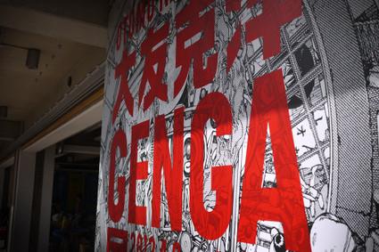 Genga_05
