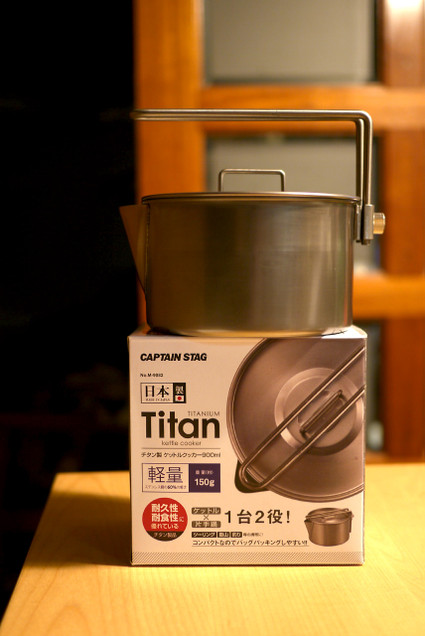 Titan_cooker01