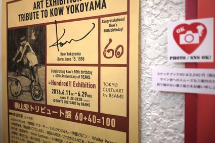 Kow_yokoyama60_03