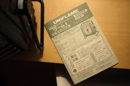 Uniflame_warm2_03
